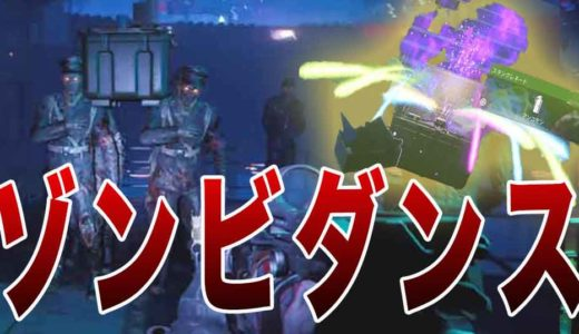 【CoD:BOCW ゾンビ】ゾンビダンスのやり方を解説!:宝箱GETでワンダーウェポンやレイガンも手に入る!?【DIE MASCHINE 小ネタ】