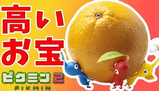 【ピクミン2】価値の高いお宝10選:入手方法・オリマーメモ・セールストークもあわせて紹介!