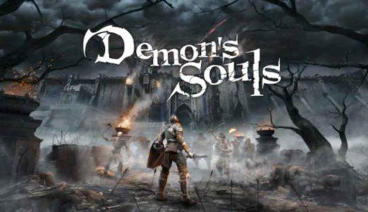 PS5版 Demon's Souls(デモンズソウル)みんなの感想・レビュー・評価まとめ