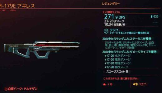 【サイバーパンク2077】テックライフル「M-179E アキレス」のレジェンダリー設計図の入手方法