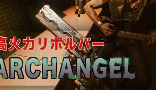 【サイバーパンク2077】ケリーの高火力リボルバー「オーバーチュア ARCHANGEL」の入手方法を紹介