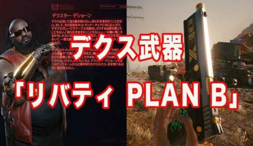 【サイバーパンク2077】お金が弾!?デクスの銃「リバティ PLAN B」の性能と入手場所を紹介