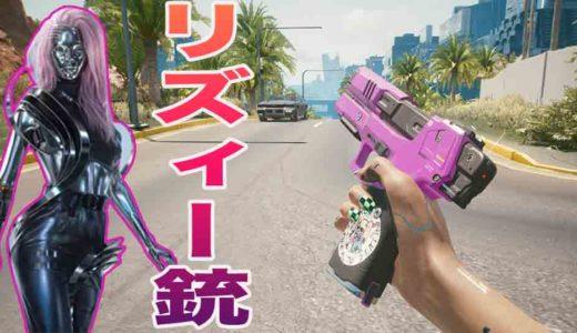 【サイバーパンク2077】リズィー銃「オマハ LIZZIE」の性能と入手方法を紹介:チャージショットを連射できる強武器