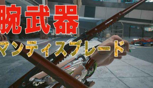 【サイバーパンク2077】腕武器「マンティスブレード(レジェンダリー)」の効果と入手方法を紹介