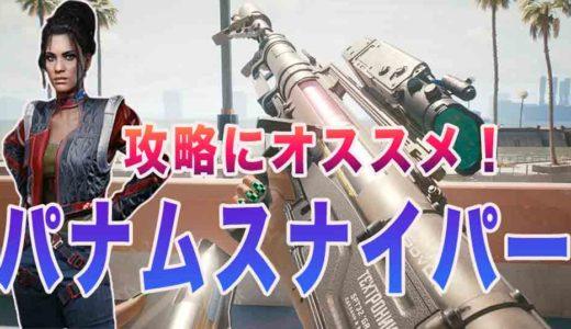 【サイバーパンク2077】パナムのスナイパー「SPT32 グラード OVERWATCH」の入手方法を紹介:攻略にもオススメの強武器