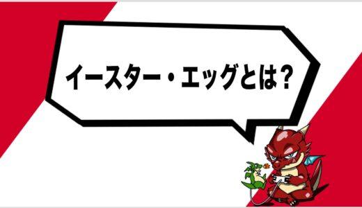 【ゲーム用語】イースター・エッグとは?