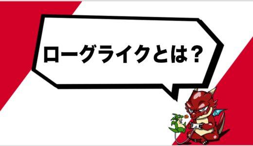 【ゲーム用語】ローグライクとは?おすすめのローグライクゲームもあわせて紹介